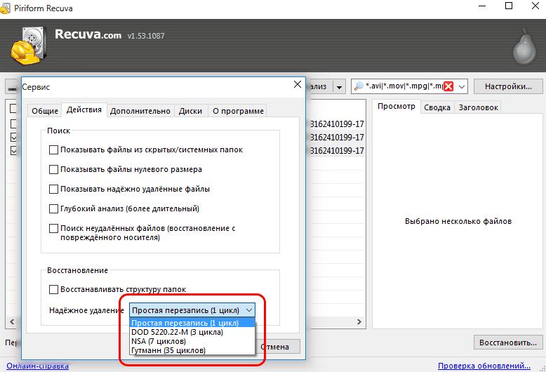 Настройки удаления файлов