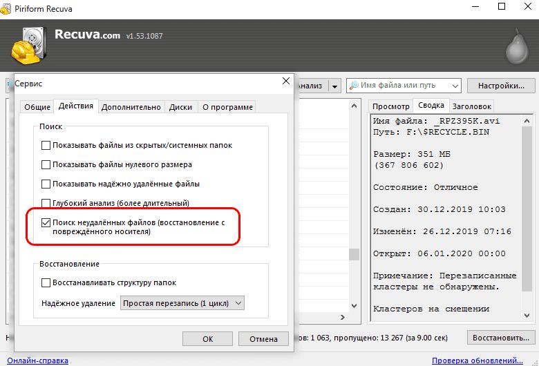 Как восстановить файлы с поврежденных носителей